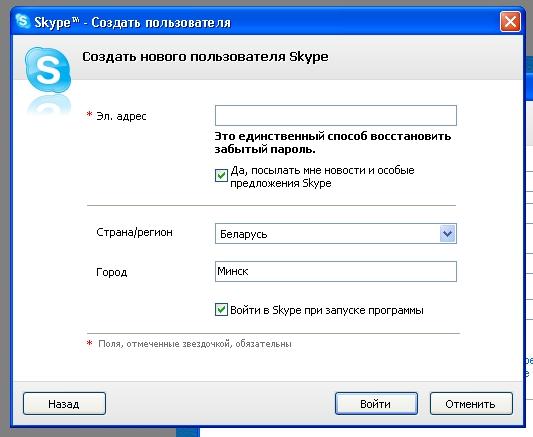Как правильно сделать регистрацию скайп