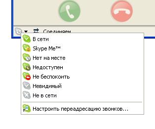 войти в скайп онлайн - фото 10