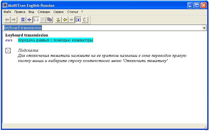 Программа для Перевода программ