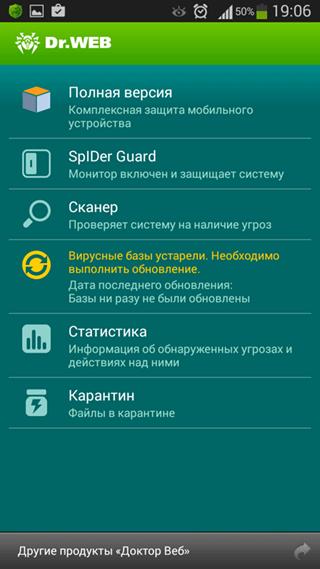 Скачать антивирус dr. Web на андроид [все версии + ключ].