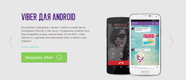 скачать приложение Viber бесплатно на телефон андроид - фото 9