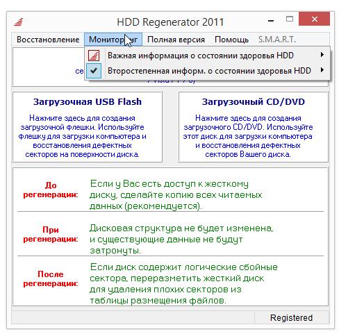 Диска файлов программу восстановления жесткого внешнего для с