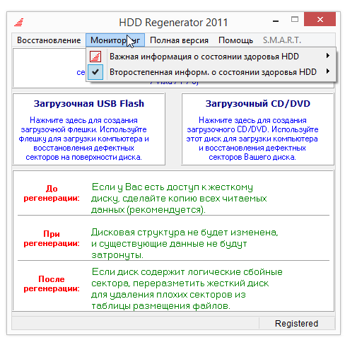 HDD Regenerator - программа для глубокой проверки жесткого диска на битые сектора