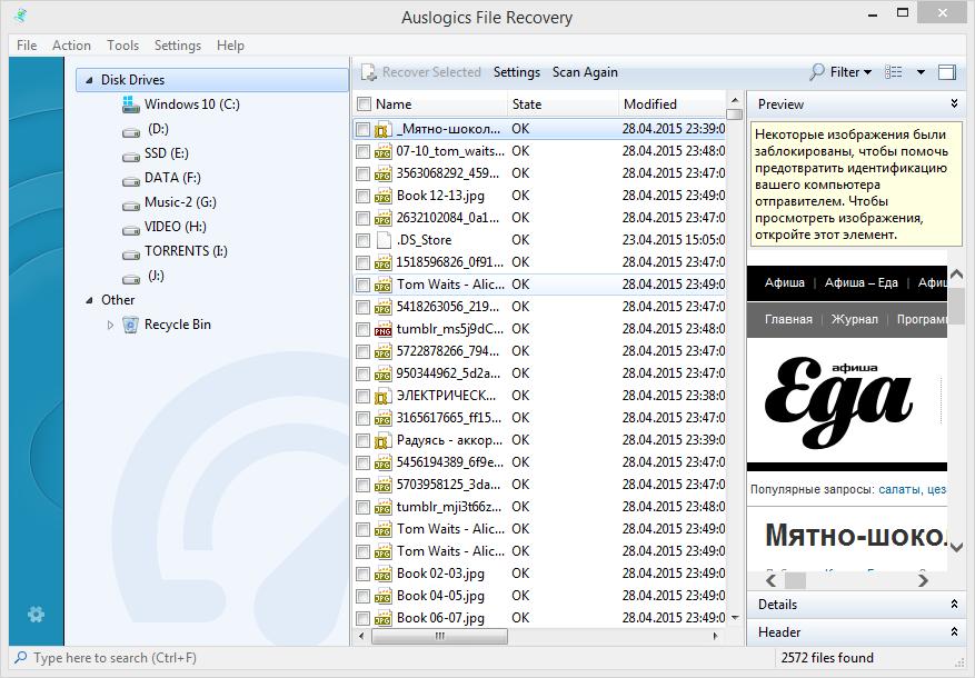 Результаты поиска в окне Auslogics File Recovery