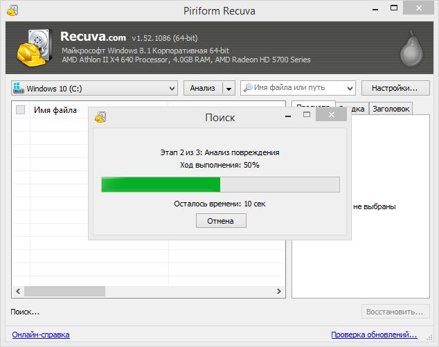 Интерфейс программы Recuva: отыскание поврежденных равно удаленных документов Word