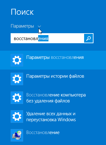 Поиск опции восстановления в боковой панели Windows 8