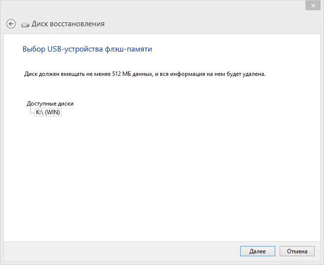 Выбор USB-флешки для копирования файлов