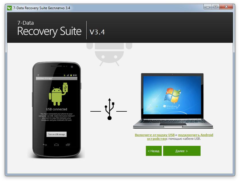 Android Data Recovery как пользоваться - фото 6