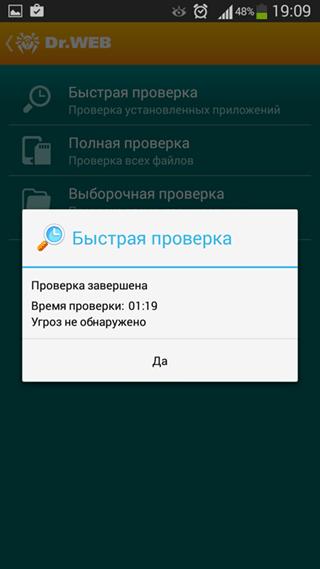Скачать приложение доктор веб на андроид бесплатно