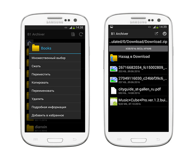 Скачать androzip file manager 4. 7. 4 для android.