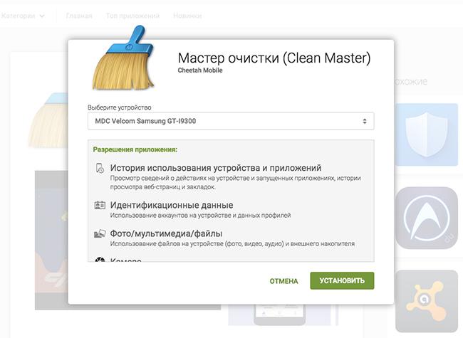 clean master на русском apk