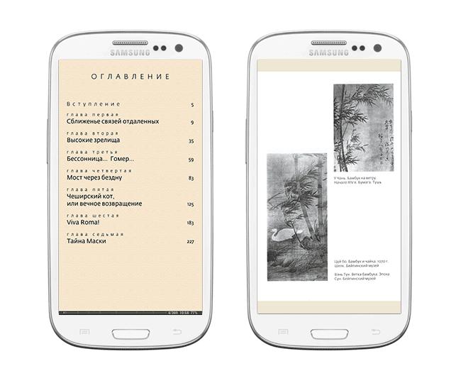Чтение программу djvu текстов