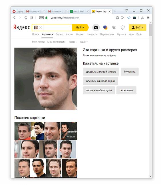 как следствие как искать человека в интернете по фото картинки тегом
