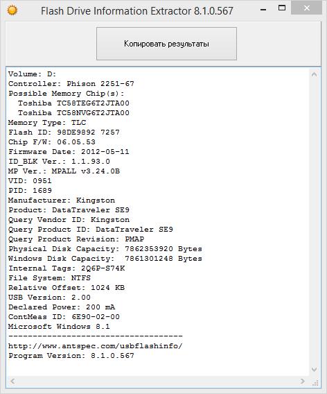 Утилита Flash Drive Information Extractor позволяет получить детальную информацию о flash-накопителе