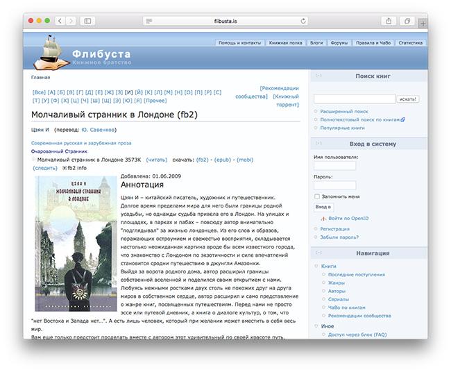 Сайты где можно скачать книги fb2