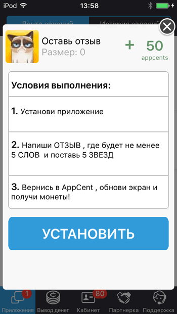 Скачать Приложение Аппцент На Андроид Бесплатно - фото 7