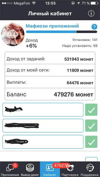 Скачать приложение аппцент на андроид бесплатно