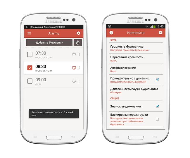 Программа будильник на телефон андроид скачать бесплатно