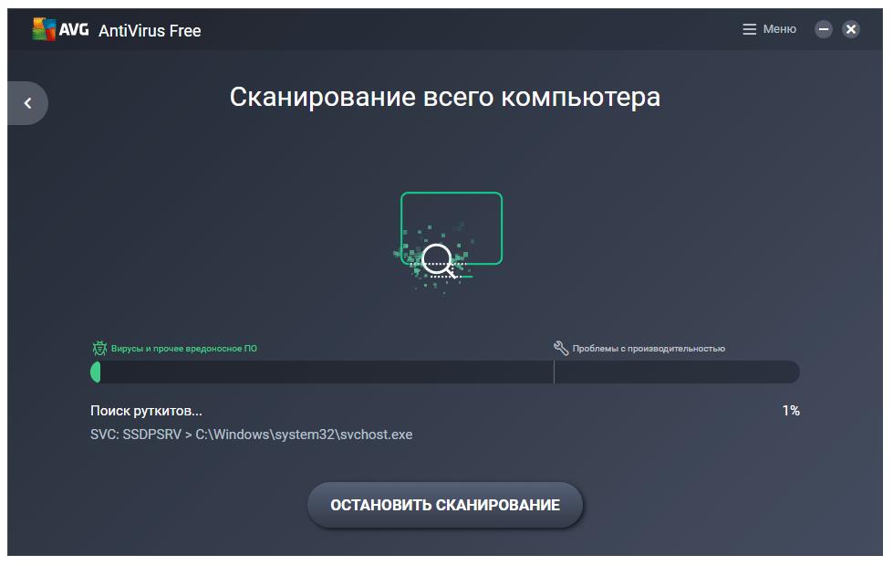 Скачать антивирус avg 2018 бесплатно русскую версию для компьютера.