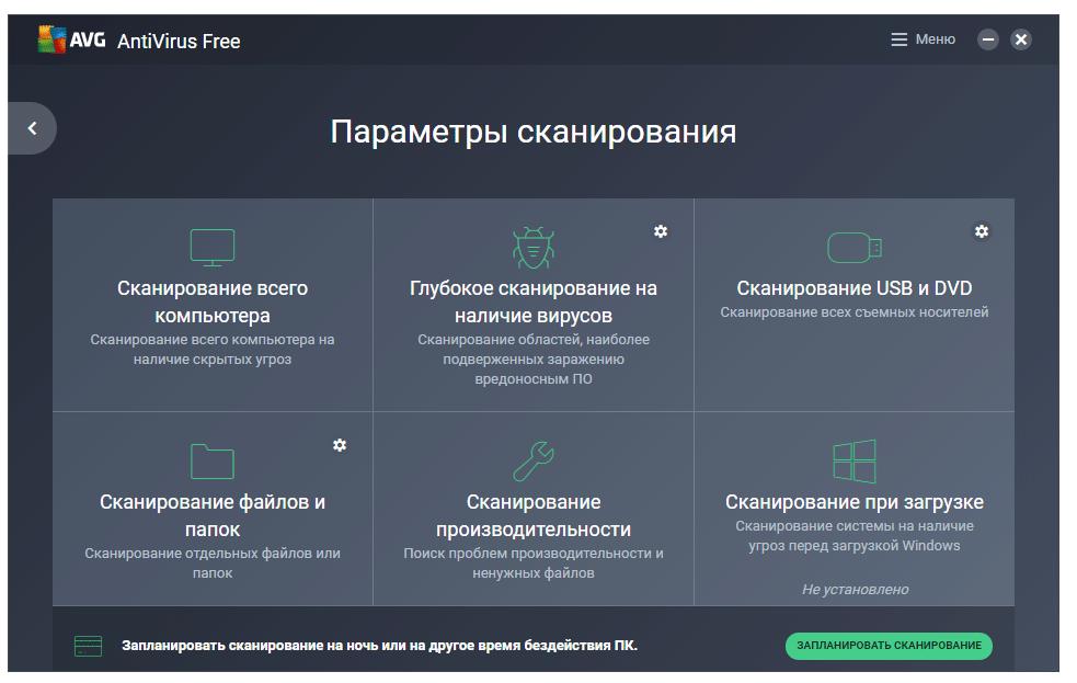 Скачать avg antivirus free для windows.
