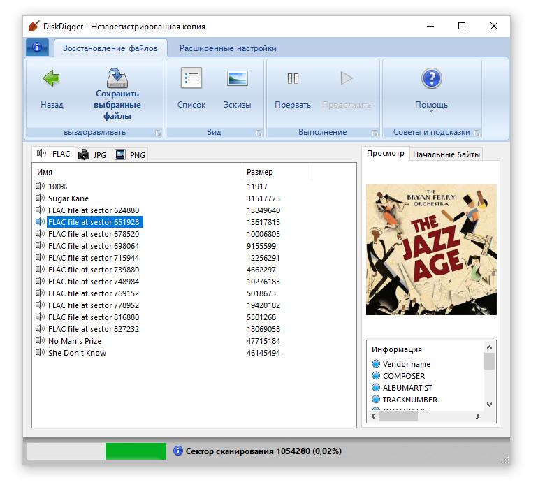 Скачать программу diskdigger бесплатно