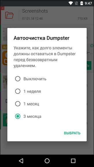 разбираемся, как очистить корзину на телефоне автоматически