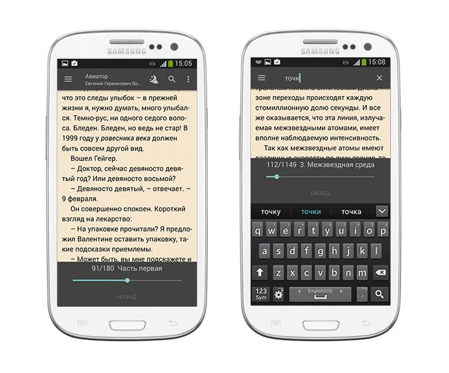 Читалка для андроид fbreader