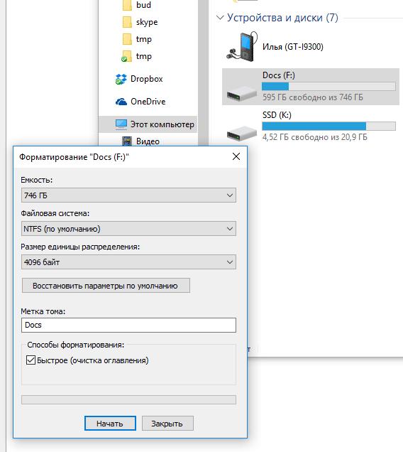 Скачать программу для полного форматирования диска