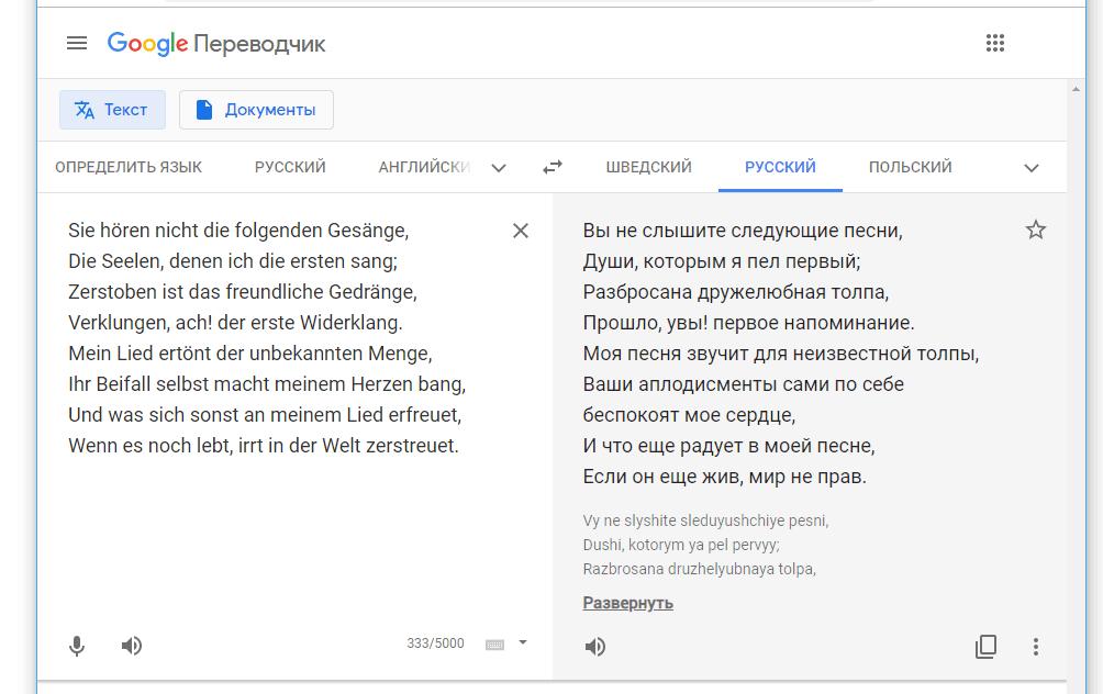 Удаленная работа перевод текстов с немецкого удаленная работа безопасность