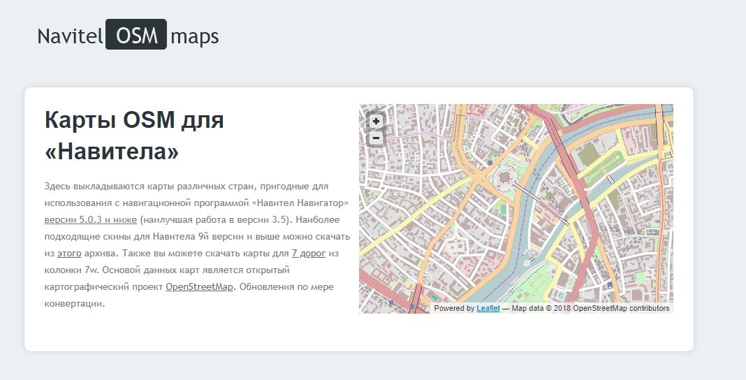 карты для навител 5.5.1.618