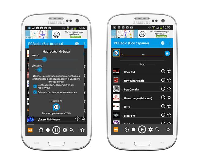 приложение радиостанция (работает кроме интернета)