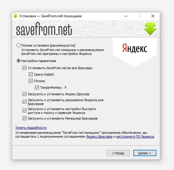 Savefrom помощник для скачивания видео видео » информационно.