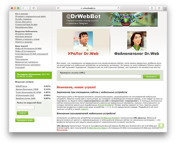 Доктор Веб позволяет проверить на вирусы онлайн бесплатно