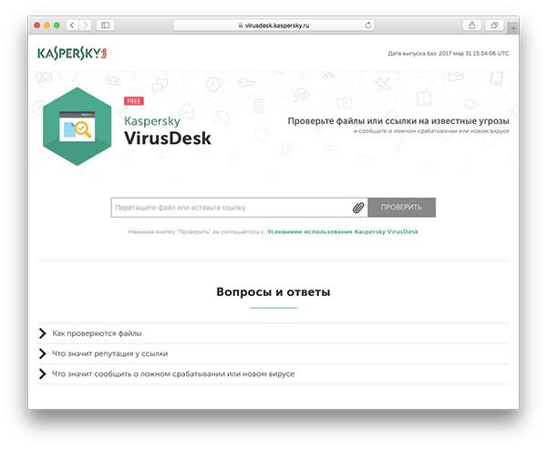 Касперский - проверяем файлы на вирусы в онлайн-режиме