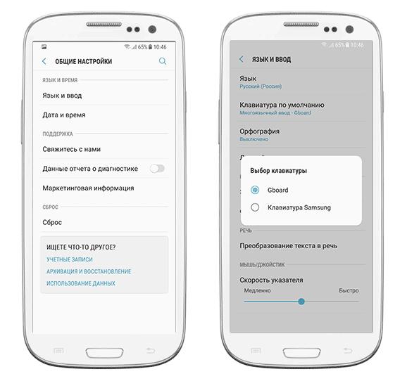 Как поменять клавиатуру на Андроиде на GBoard