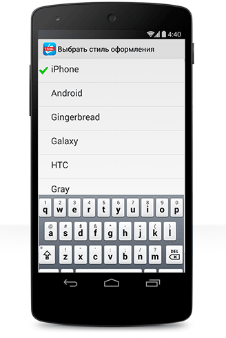 Тема для клавиатуры андроид