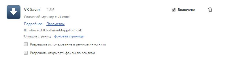 s скачать музыку vkontakte