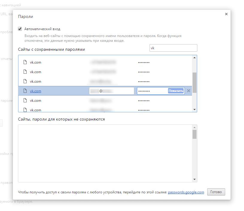 Как узнать пароль от другой страницы