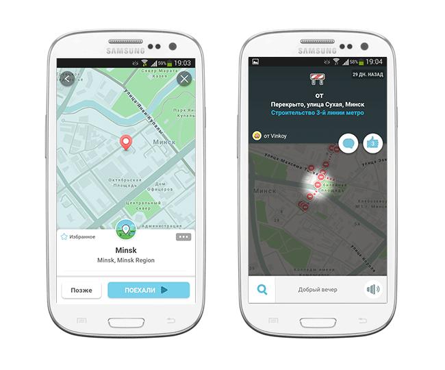 Загрузка навигатора Waze для ОС Андроид