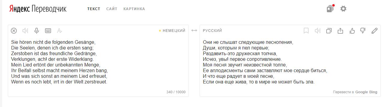 Перевод текста с немецкого на русский с картинки онлайн