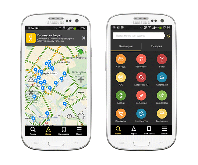 Включаем Яндекс Навигатор на телефоне