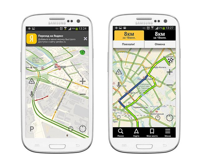 Скриншот: приложение Яндекс карты для Андроида