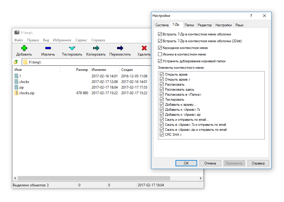 Как распаковать скачанный файл видео