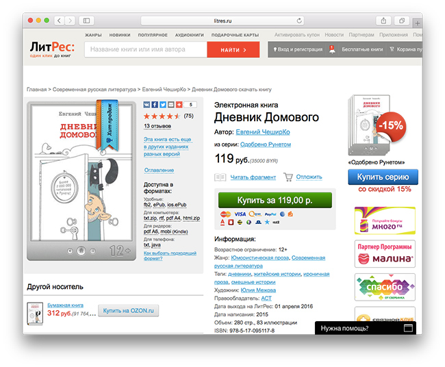 Сайты бесплатно скачать книгу