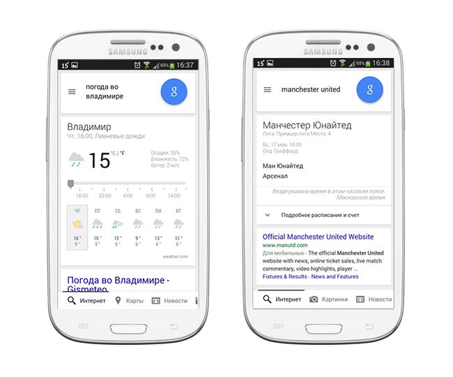 Скачать приложение ок гугл для андроид бесплатно