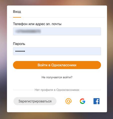 Как в Одноклассниках удалить страницу (аккаунт, профиль)   474x452