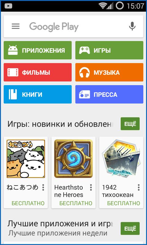 Как скачать приложение с плей маркета на карту памяти