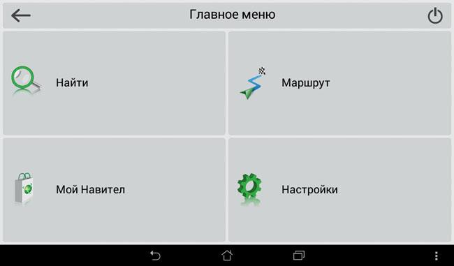 Карты навител 9: q1 2018 и q3-q1 2017 android, wince россия.