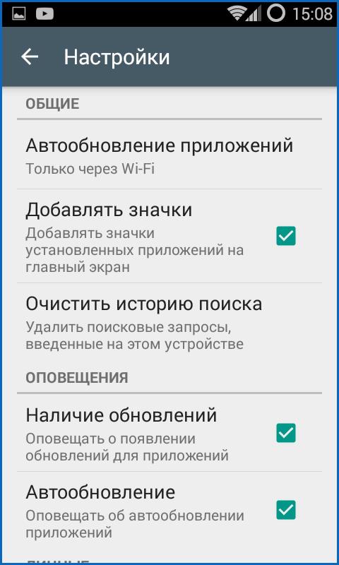 Скачать play market для андроиду программу для телефона