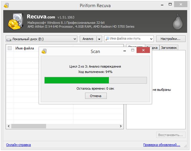 Скачать программа восстановления папок с файлами